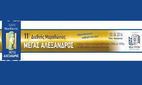 "11th International Marathon ""ALEXANDER THE GREAT"" IN THESSALONIKI SUNDAY 3 APRIL 2016"