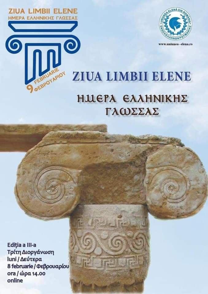 FEBRUARY 9, THE INTERNATIONAL DAY OF GREEK LANGUAGE