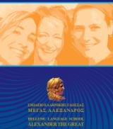 Alexander Brochure - PDF 26 MB