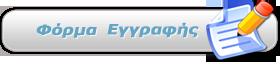 Έντυπο εγγραφής