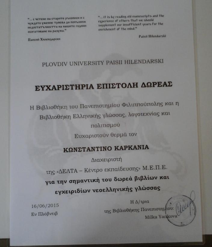 Δωρεά στην βιβλιοθήκη του Πανεπιστημίου του Πλόβντιβ