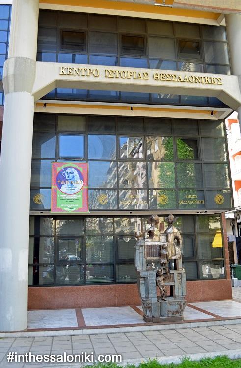 Επίσκεψη στο Κέντρο Ιστορίας Θεσσαλονίκης με το Σχολείο μας