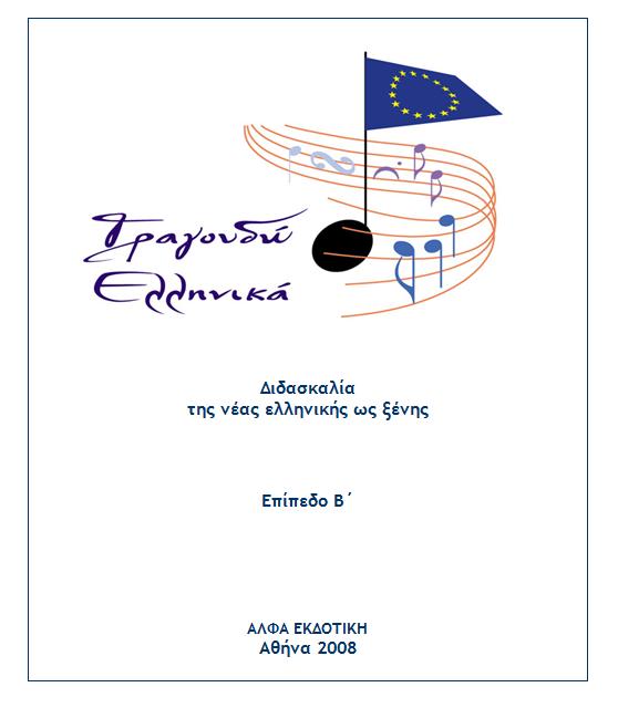 """Βιβλίο """"Τραγουδώ Ελληνικά"""""""