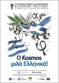 """Ημερίδα με θέμα """"Η παγκόσμια διάσταση της Ελληνικής Γλώσσας ως εργαλείο άσκησης Πολιτιστικής Διπλωματίας"""""""