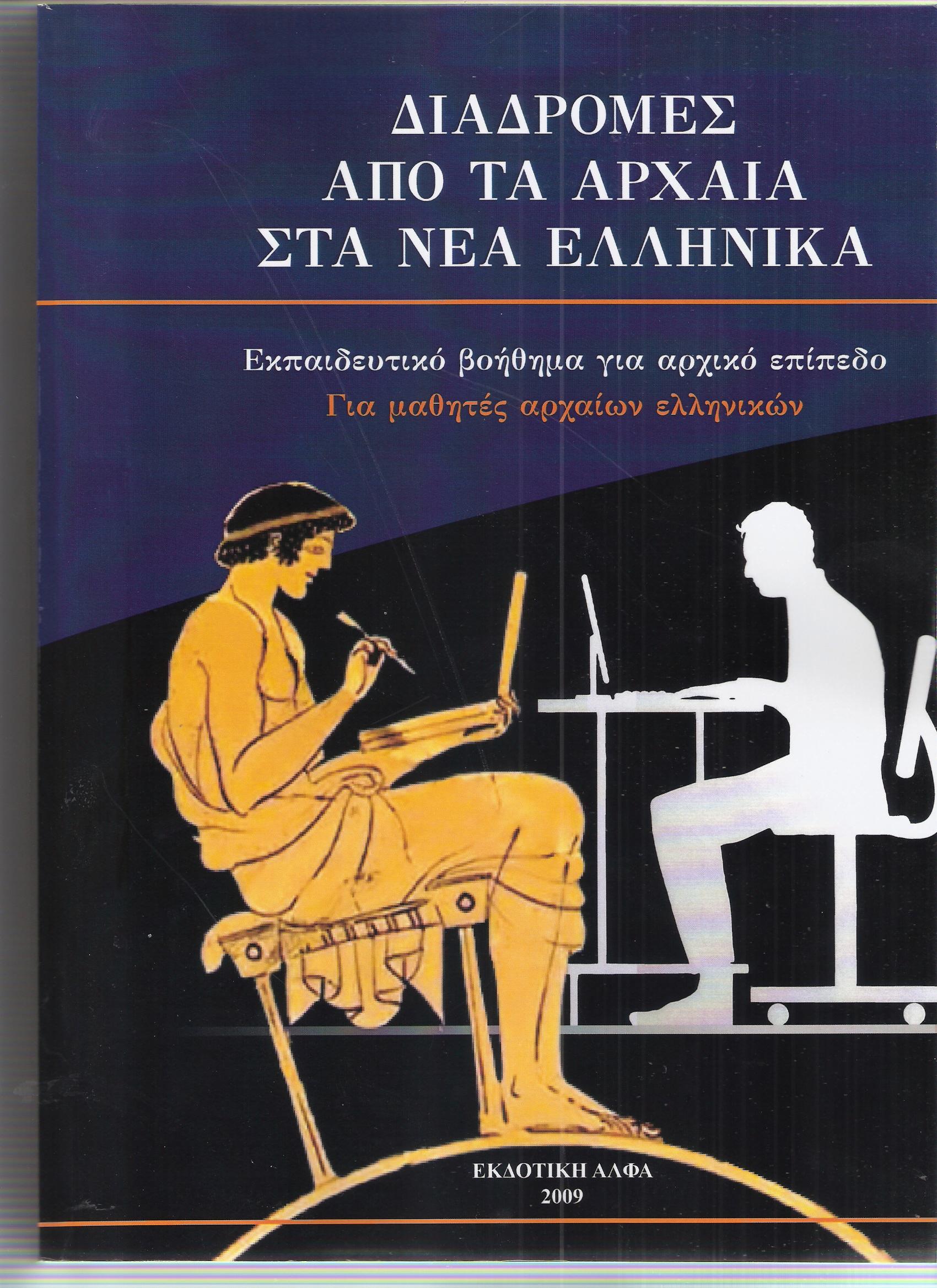 «Διαδρομές από τα αρχαία στα νέα ελληνικά»