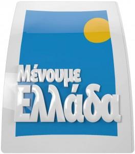 ΜΕΝΟΥΜΕ-ΕΛΛΑΔΑ-LOGO