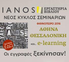 banner-280x250_ergastiria_fthinoporo-2016