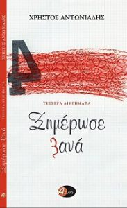 ximerose_xana_biblio