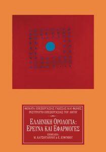 ελληνικη-ορολογια-ερευνα-και-εφαρμογες