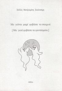 μα-γιατι-φοβαστε-τα-φαντασματα