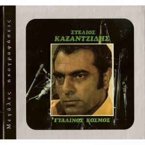 gialinos-kosmos-cover