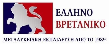 Ελληνοβρετανικό Κολέγιο