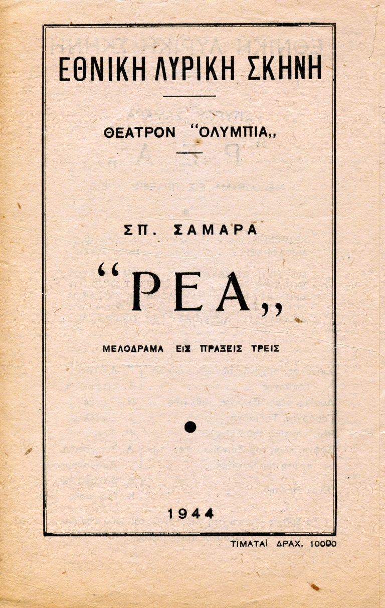 rhea-_1943-44_exofilo-768x1213