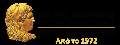 Μαθήματα ελληνικών στην Αθήνα, Θεσσαλονίκη και Χανιά – Νέα και Αρχαία ελληνικά στην Ελλάδα!
