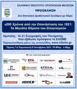 """« Η ΕΛΛΗΝΙΚΗ ΓΛΩΣΣΑ» Ομιλία του Κ.Καρκανιά στο συνέδριο «200 Χρόνια από την Επανάσταση του 1821,Τα Μεγάλα Θέματα του Ελληνισμού""""."""